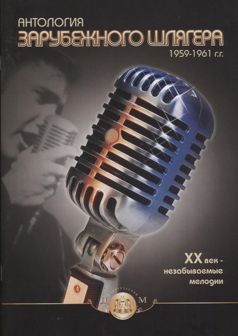 Клешев А. Антология шлягера 1959-1961 гг. ХХ век - незабываемые мелодии