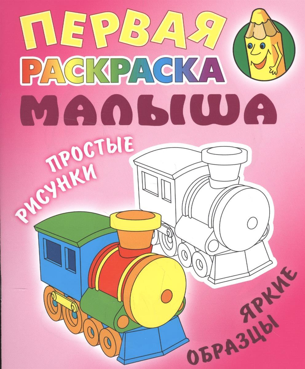 Кузьмин С. (сост.) Паровозик ISBN: 9789851712355 кузьмин с сост попугай
