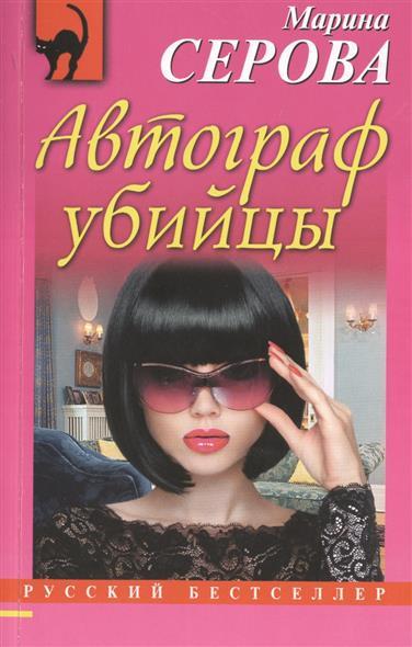 Серова М. Автограф убийцы серова м скала эдельвейсов