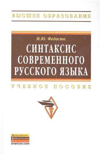 Федосюк М. Синтаксис современного русского языка синтаксис современного русского зыка курс лекций