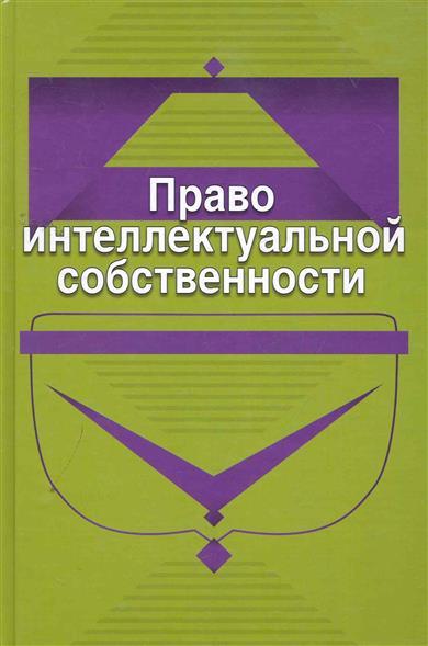 Право интеллектуальной собственности Учеб. пос.
