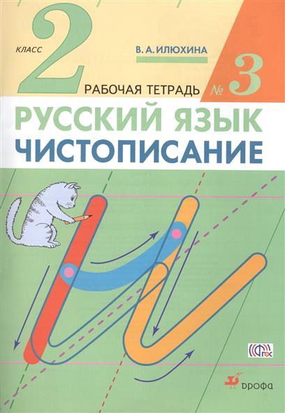 Илюхина В.: Русский язык. Чистописание. 2 класс. Рабочая тетрадь №3