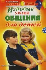 Игровые уроки общения для детей