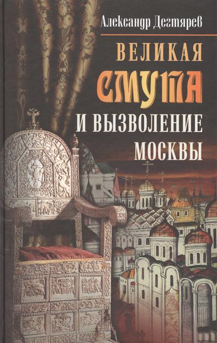 Великая Смута и вызволение Москвы