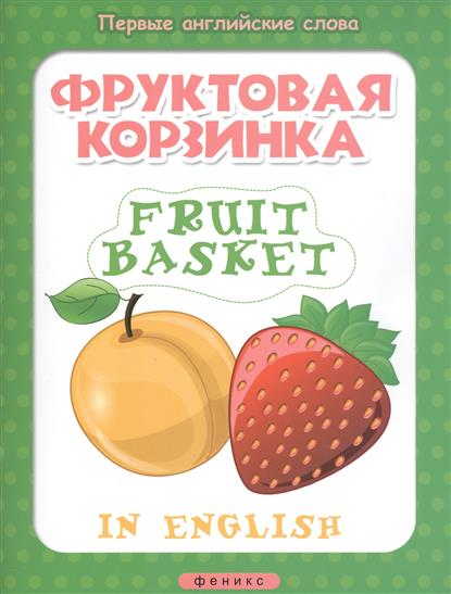 Байкова А. (ред.) Фруктовая корзинка = Fruit basket 140 page note paper creative fruit design