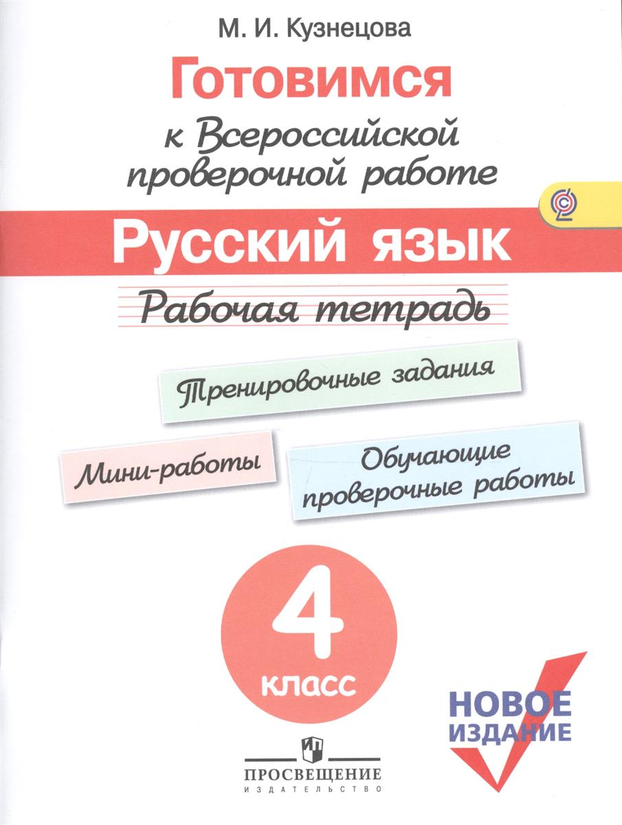 Кузнецова М.: Готовимся к Всероссийской проверочной работе. Русский язык. 4 класс. Рабочая тетрадь