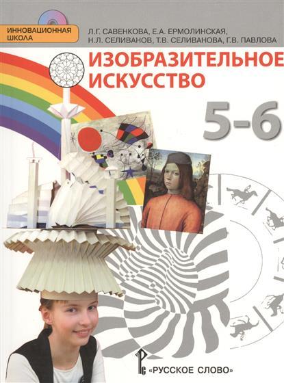 Изобразительное искусство. 5-6 класс. Учебник (+CD)