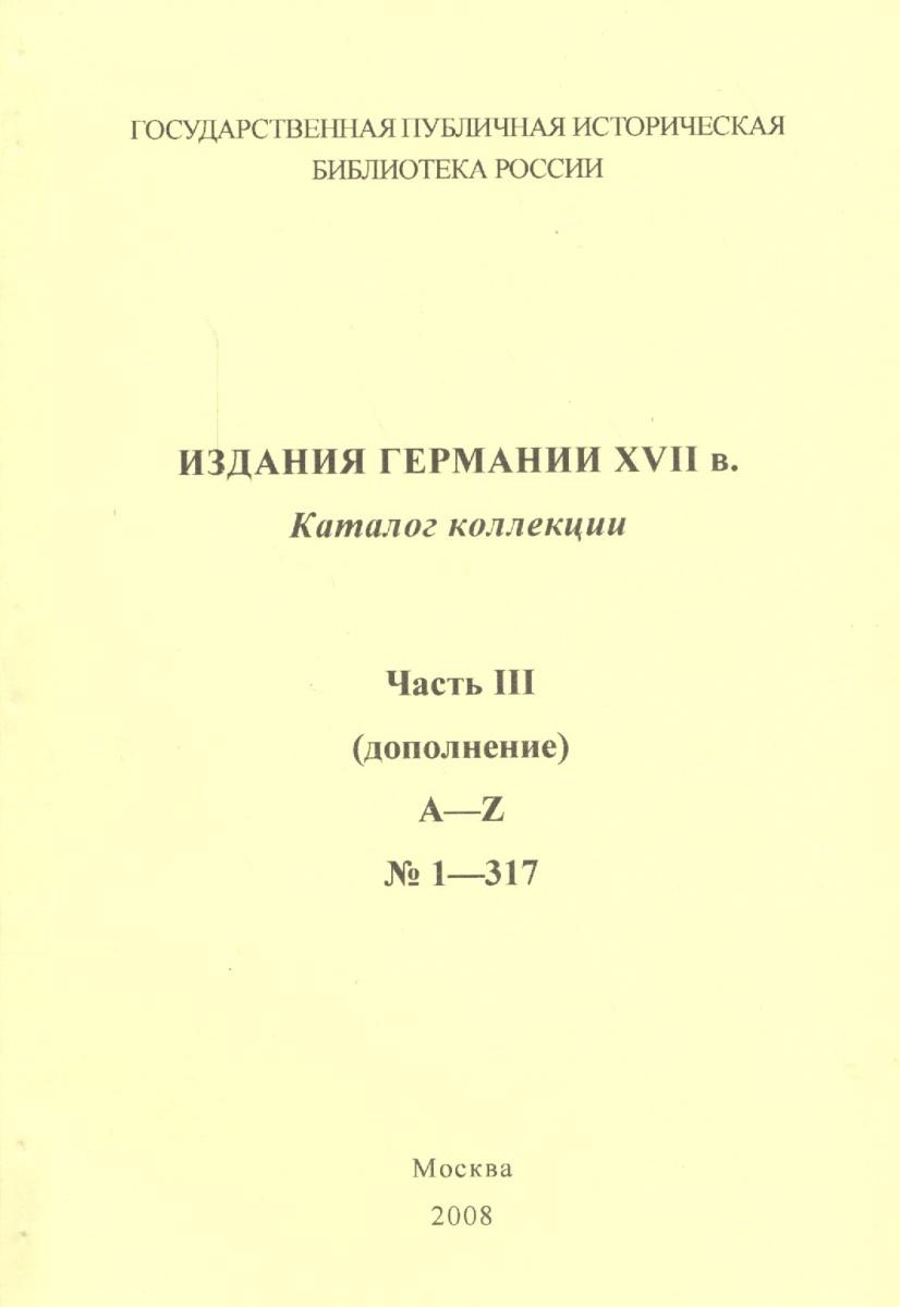 Издания Германии XVII в. Каталог коллекции. Часть III (дополнение). A - Z. № 1 - 317