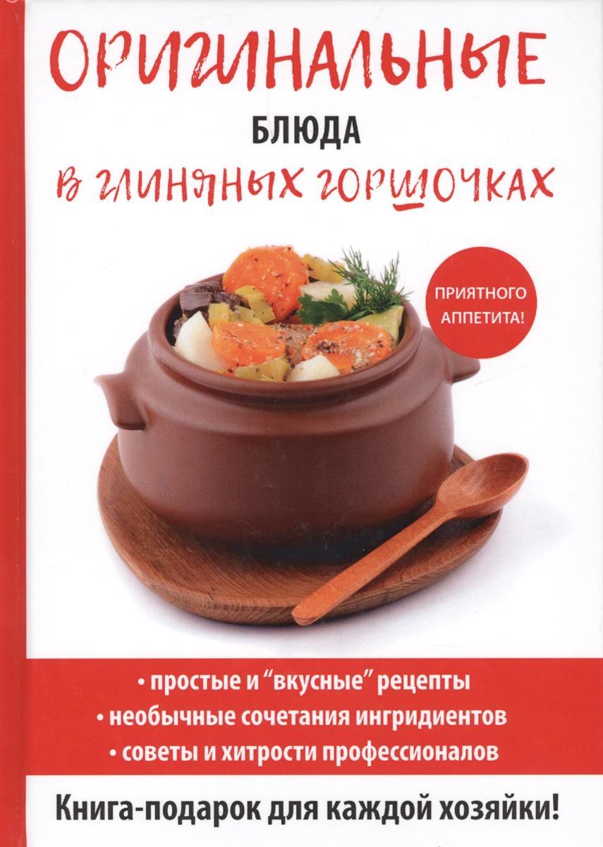 Оригинальные блюда в глиняных горшочках