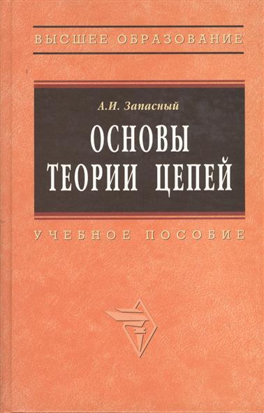 Основы теории цепей. Учебное пособие