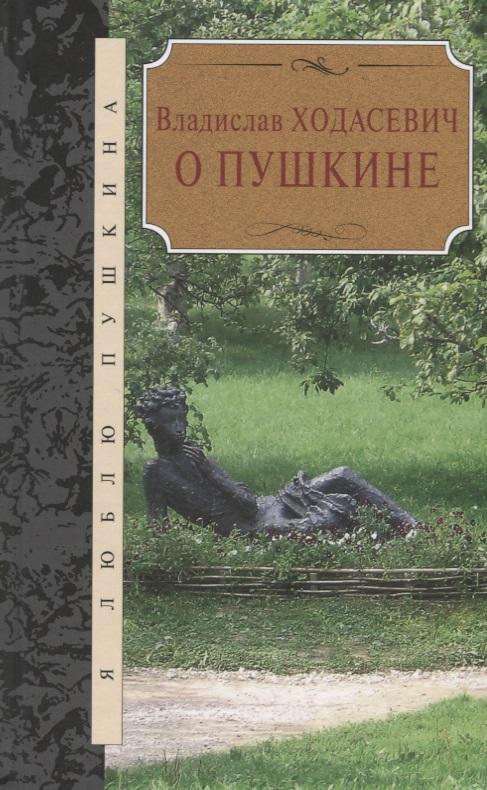 Ходасевич В. О Пушкине воспоминания о пушкине