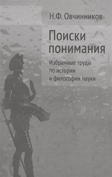 Овчинников Н. Поиски понимания. Избранные труды по истории и философии науки