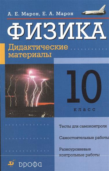 Марон А., Марон Е. Физика. 10 класс. Дидактические материалы