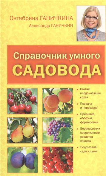Ганичкина О., Ганичкин А. Справочник умного садовода