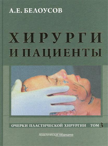 Хирурги и пациенты. Очерки пластической хирургии. Том 3