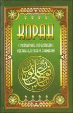 Коран Стихотв. перелож. Избр. глав и знамений