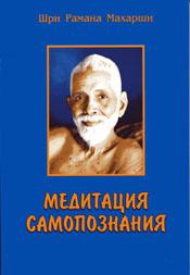 Шри Рамана Махарши Медитация самопознания