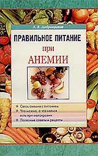 Добронравов А. Правильное питание при анемии правильное питание для беременных