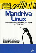 Mandriva Linux Полное руководство пользователя c 4 0 полное руководство