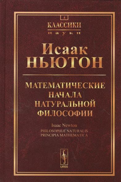 Ньютон И. Математические начала натуральной философии