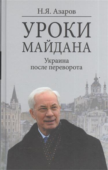 Азаров Н. Уроки Майдана. Украина после переворота украина вибратор ив101 цена