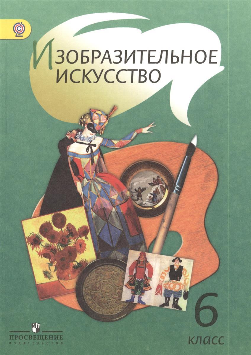 Изобразительное искусство. 6 класс. Учебник для общеобразовательных организаций
