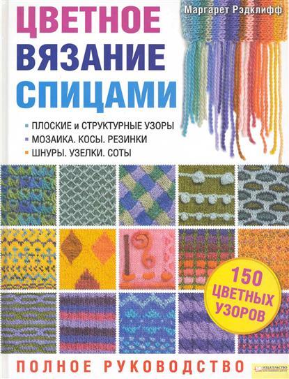 Цветное вязание спицами Полное руководство