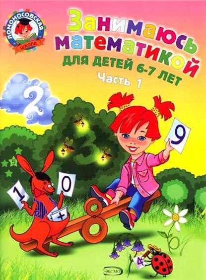 Сорокина Т. Занимаюсь математикой Для детей 6-7 лет т.1/2тт липская н изучаю мир вокруг для детей 6 7 лет т 1 2тт