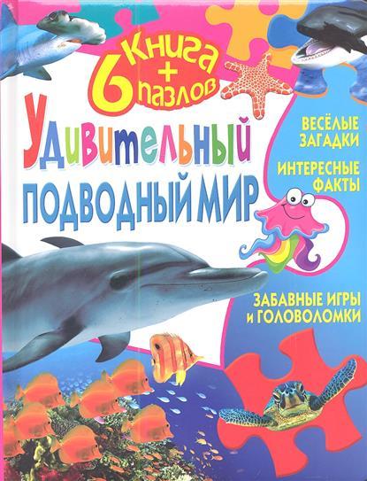 Удивительный подводный мир. Книга + 6 пазлов. Веселые загадки. Интересные факты. Забавные игры и головоломки