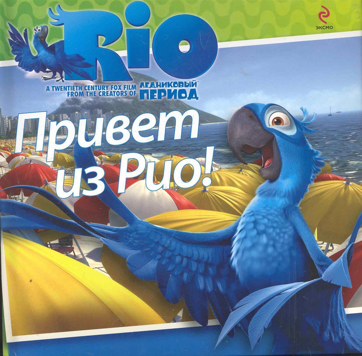 Долгачева О. (пер.) РИО Привет из Рио спальня рио