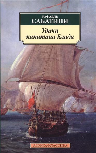 Сабатини Р. Удачи капитана Блада