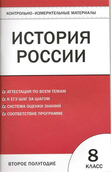 КИМ История России 8 кл 2 полугодие
