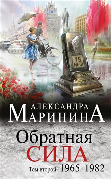 Маринина А. Обратная сила. Том 2. 1965-1982