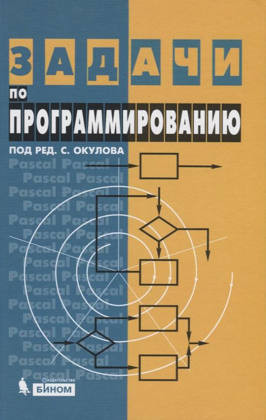 Окулов С. (ред) Задачи по программированию с м окулов практикум по объектно ориентированному программированию