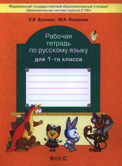 Бунеева Е., Яковлева М. Рабочая тетрадь по русскому языку для 1-го класса