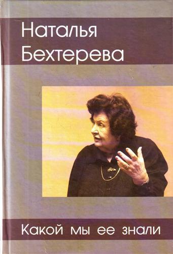 Наталья Бехтерева  какой мы ее знали