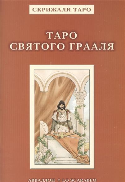 Таро Святого Грааля