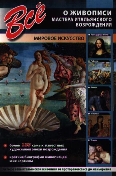 Все о живописи. Мастера итальянского Возрождения