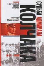 Судьба адмирала Колчака 1917-1920