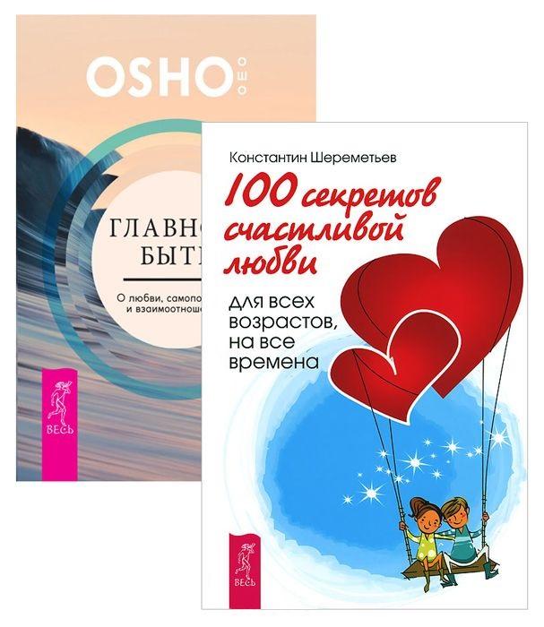 Ошо, Шереметьев К. Главное - быть + 100 секретов любви (комплект из 2 книг) ошо главное быть храбрость зрелость разум сострадание комплект из 5 книг