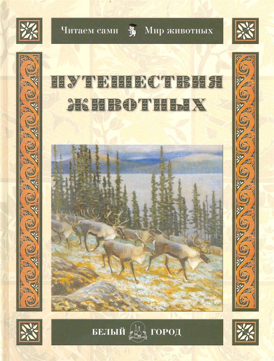 Шварц М. Путешествия животных обширный guangbo gbp0534 48k120 страница путешествия дневник путешествия кожа белый