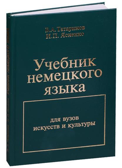 Учебник немецкого языка. Для вузов искусств и культуры