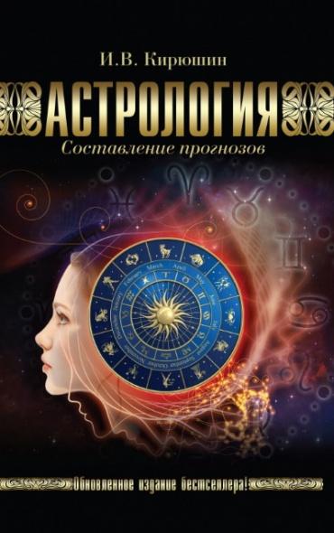 Кирюшин И. Астрология. Составление прогнозов кирюшин и большая книга астрологии составление прогнозов