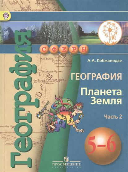 Лобжанидзе А. География. Планета Земля. 5-6 класс. В 3-х частях. Часть 2. Учебник