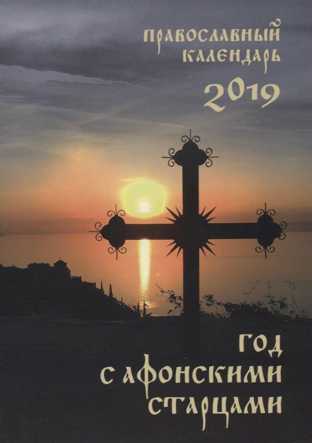 Соколова О. (сост.) Год с афонскими старцами. Православный календарь на 2019 год