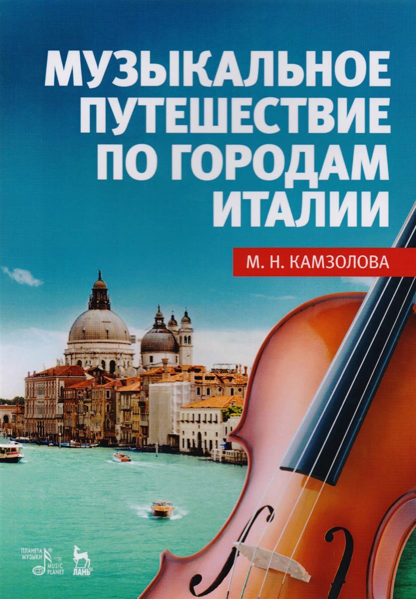Музыкальное путешествие по городам Италии. Учебное пособие от Читай-город