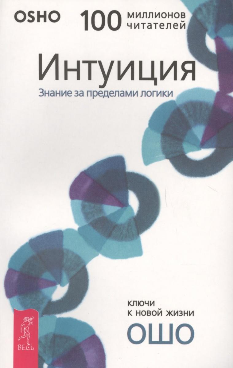 Ошо Интуиция Знание за пределами логики ISBN: 9785957301653 бхагаван шри раджниш ошо интуиция знание за пределами логики