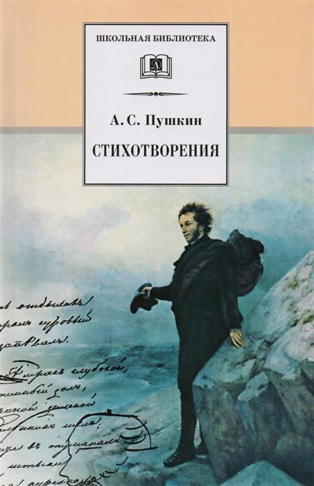 Пушкин А. Пушкин Стихотворения пушкин а стихотворения