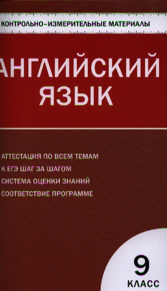 Английский язык к УМК М.З. Биболетовой и др. 9 класс