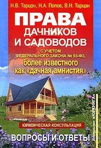 Права дачников и садоводов с учетом ФЗ №93-ФЗ